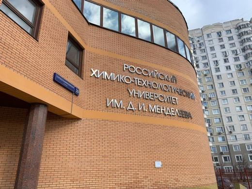 D. Mendeleev University of Chemical Technology of Russia